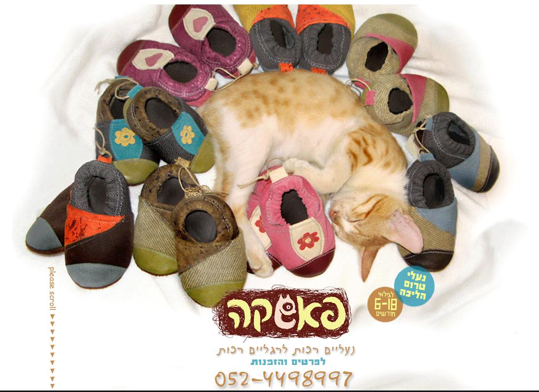 fashka